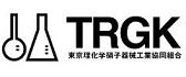 東京理化学硝子器械工業協同組合